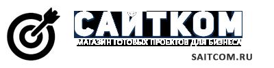 САЙТКОМ — магазин готовых проектов для бизнеса
